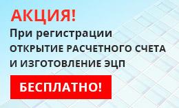 Регистрация ооо под ключ в юзао онлайн курс бухгалтера бесплатно